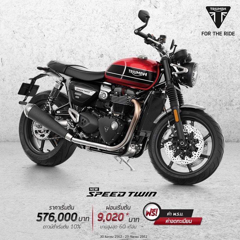 โปรโมชั่นบิ๊กไบค์ Triumph รุ่น Speed Twin
