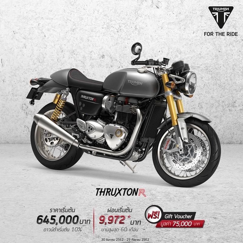 โปรโมชั่นรถจักรยานยนต์ไทรอัมพ์ รุ่น Thruxton R