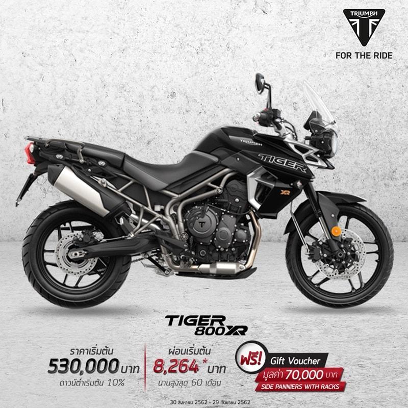 โปรโมชั่นรถจักรยานยนต์ไทรอัมพ์ รุ่น Tiger 800 XR