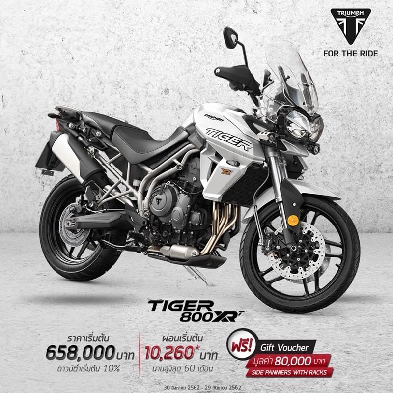 โปรโมชั่นรถจักรยานยนต์ไทรอัมพ์ รุ่น Tiger 800 XRT