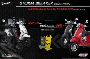 โปรโมชั่น Vespa Storm Breaker เดือนกันยายน2562