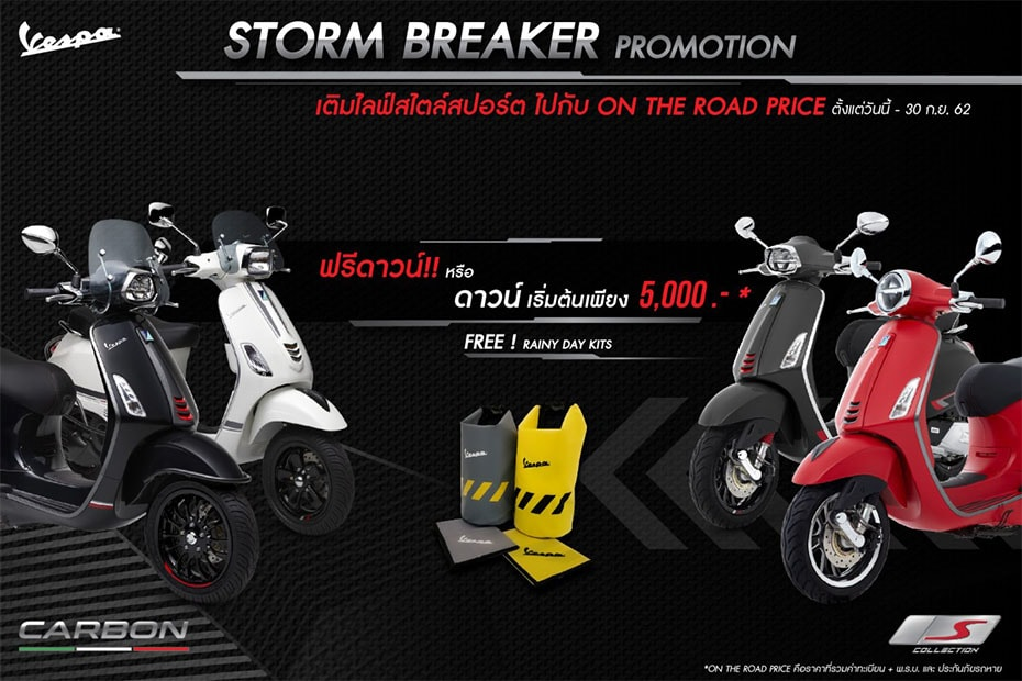 โปรโมชั่น Vespa Storm Breaker ประจำวันที่ 1-30 กันยายน 2562