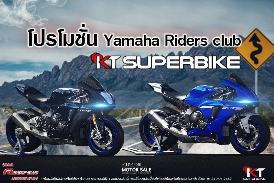 โปรโมชั่น Yamaha Riders club Ubon Ratchathani By KT Superbik ประจำเดือนกันยายน 2562