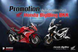 Honda BigWing BKK Promotion