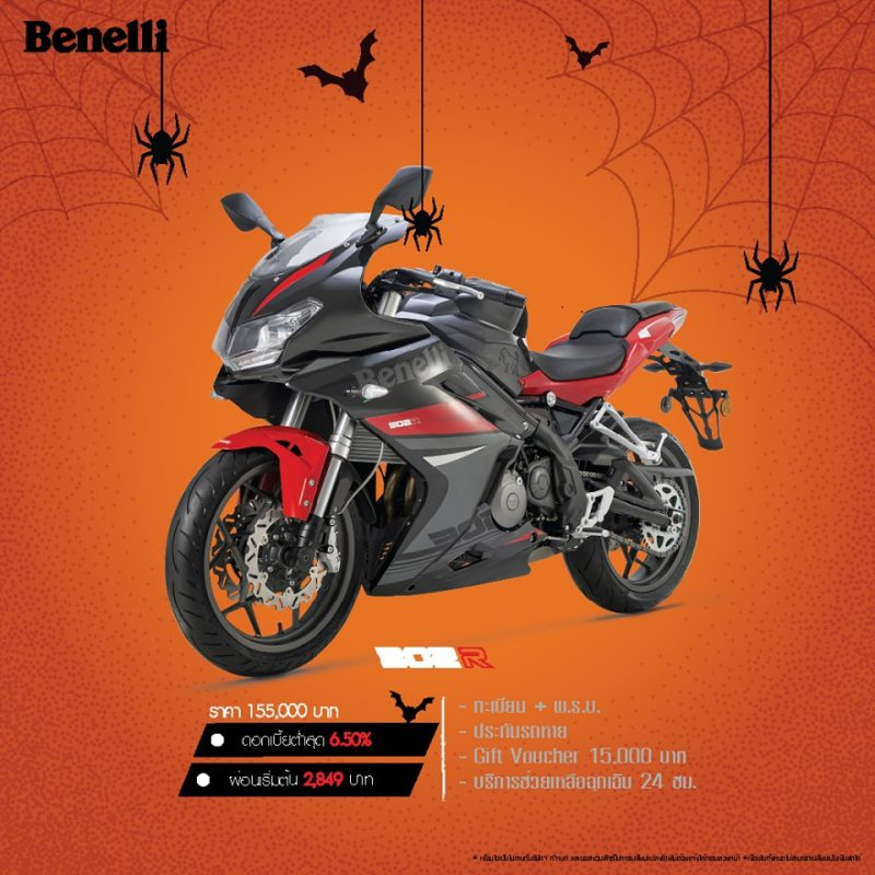 New Benelli Promotion รุ่น 302R