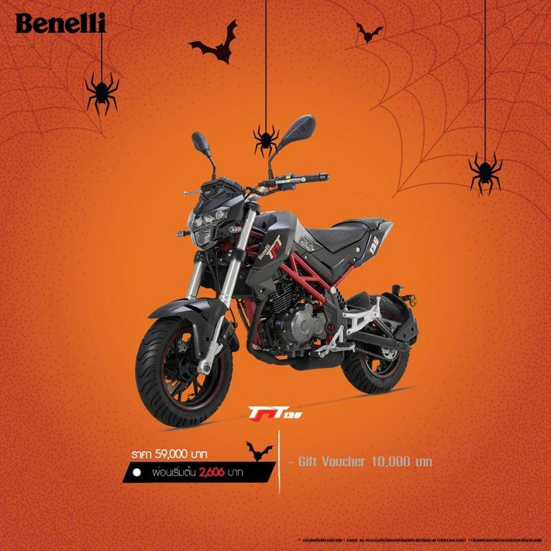 New Benelli Promotion รุ่น TNT 135