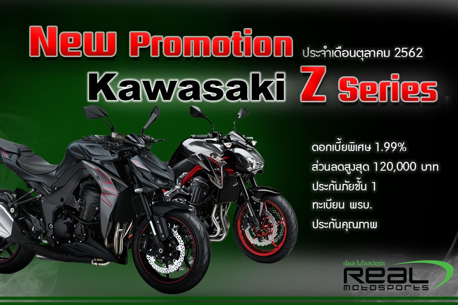 New Promotion Kawasaki Z Series