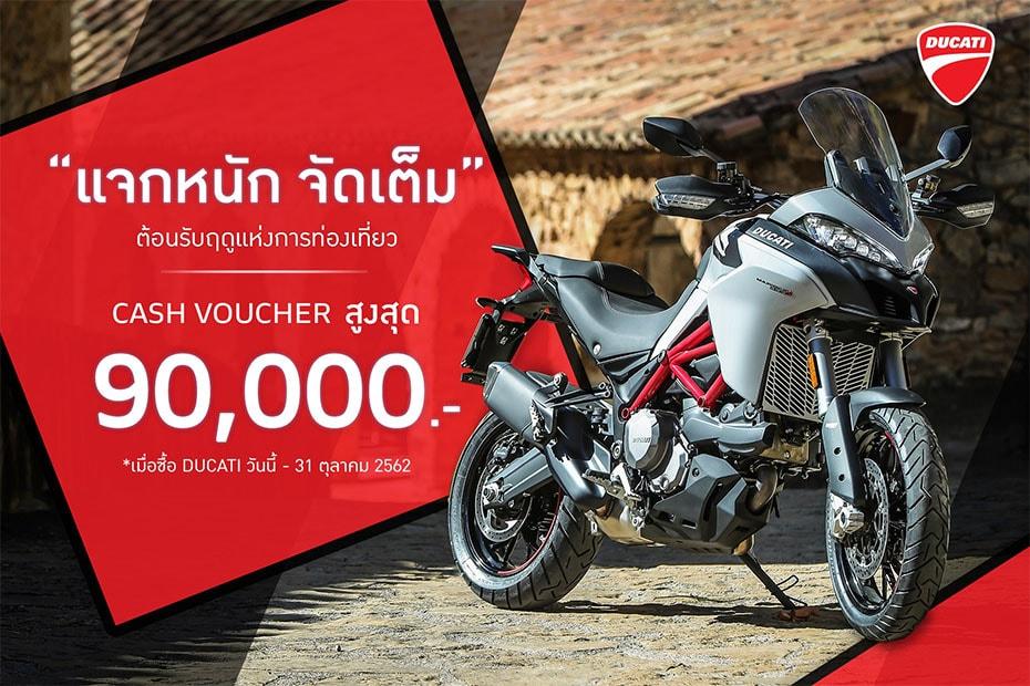 Ducati Vibhavadi Promotion ประจำเดือนตุลาคม 2562