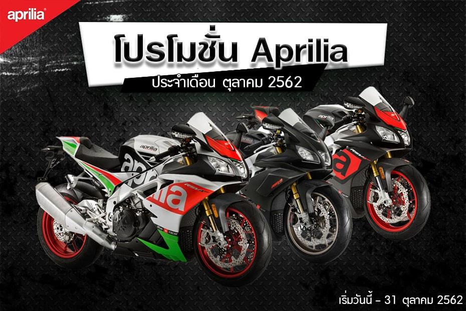 Aprilia Superbike Promotion ประจำเดือนตุลาคม 2562