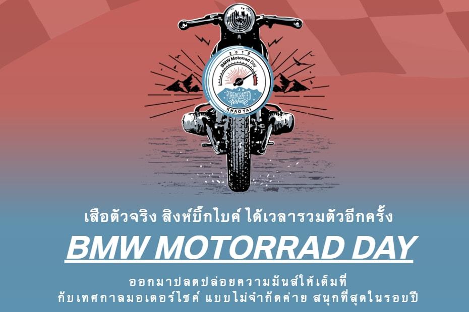 BMW Motorrad Day 2019 เชิญชวนสิงห์บิ๊กไบค์ ไม่จำกัดค่าย มารวมพลร่วมระเบิดความมันส์ กับเทศกาลบิ๊กไบค์ที่ใหญ่ที่สุดในไทย