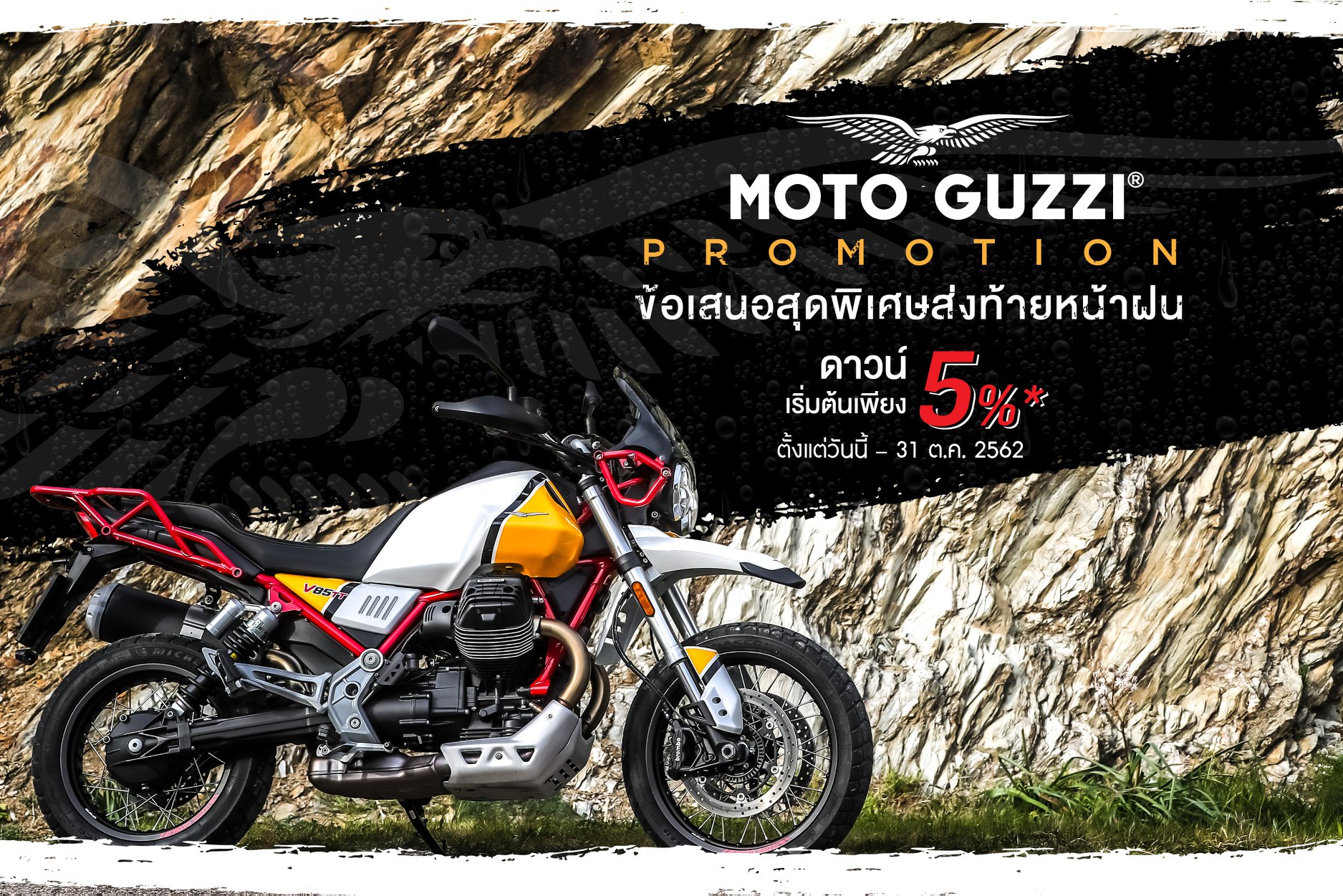 Moto Guzzi Superbike Promotion ประจำเดือนตุลาคม 2562