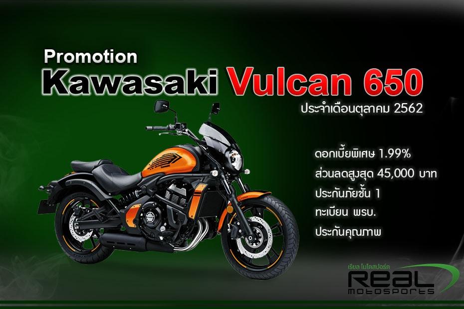 Promotion Kawasaki Vulcan 650 ประจำเดือนตุลาคม 2562