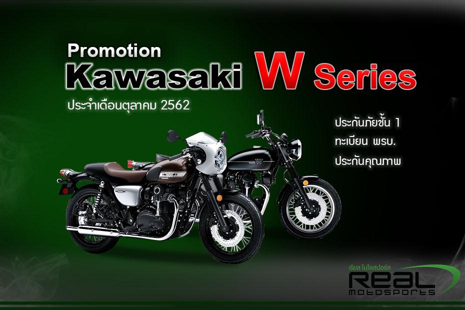 Promotion Kawasaki W Series