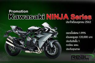 Promotion Kawasaki Ninja Series