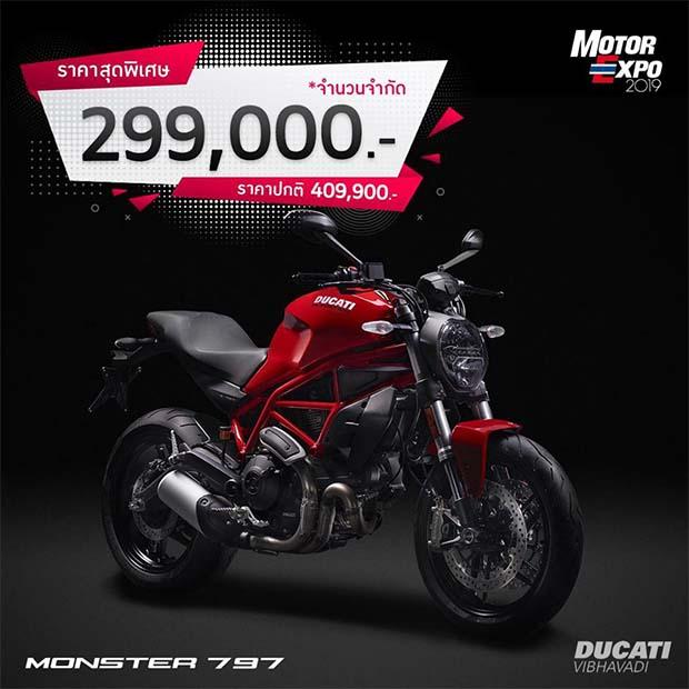 พิเศษสำหรับ ดูคาติ รุ่น Monster 797