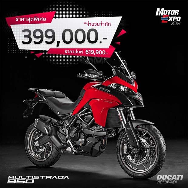 พิเศษสำหรับ Ducati รุ่น Multistrada 950