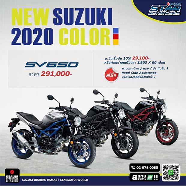 Suzuki 2020 new color promotion รุ่น SV650