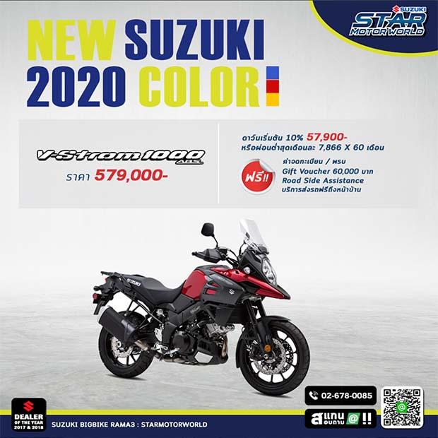 โปรโมชั่นสำหรับรถจักรยานยนต์ New color V-STORM 1000 ABS