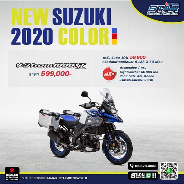 โปรโมชั่นสำหรับรถจักรยานยนต์ New color V-STORM 1000 XT
