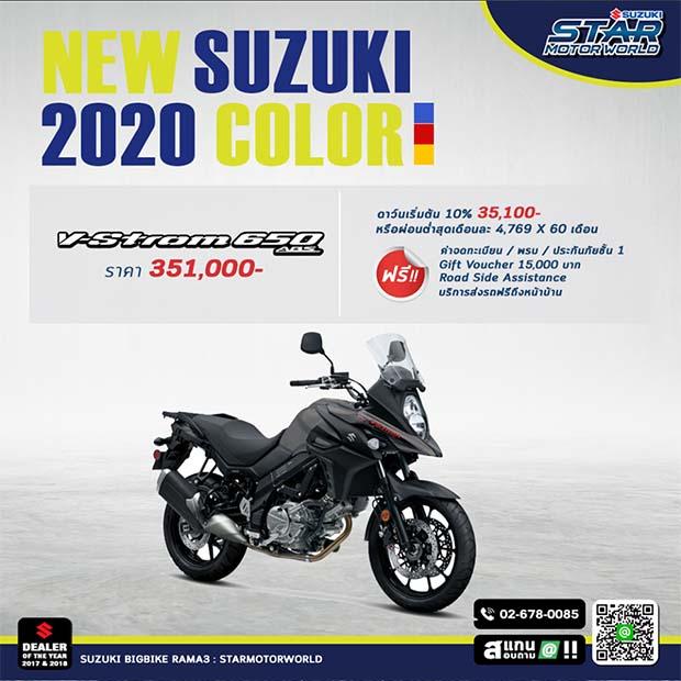 โปรโมชั่นสำหรับรถจักรยานยนต์ New color V-STORM 650 ABS