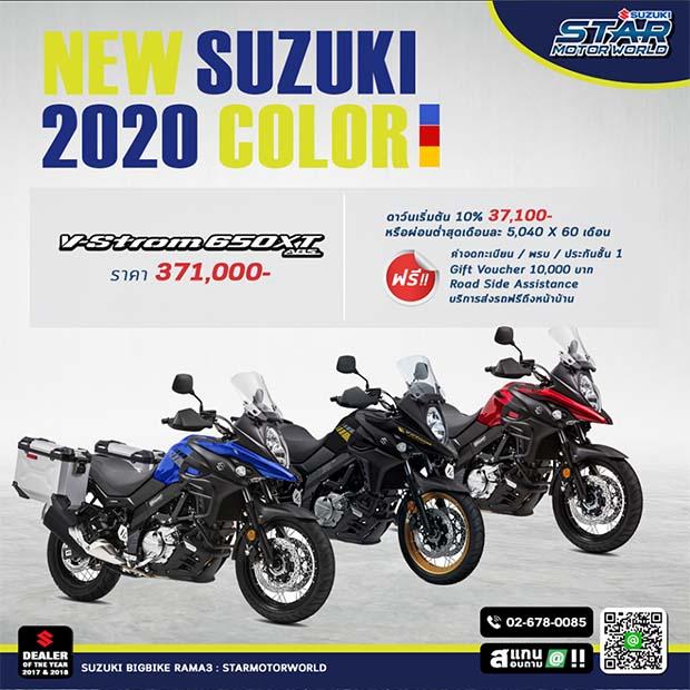 โปรโมชั่นสำหรับรถจักรยานยนต์ New color V-STORM 650 XT