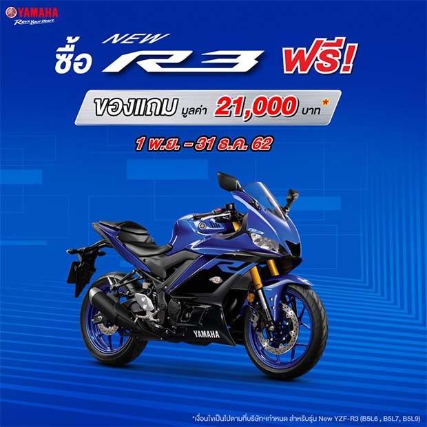 โปรโมชั่นสำหรับรุ่น New YZF-R3