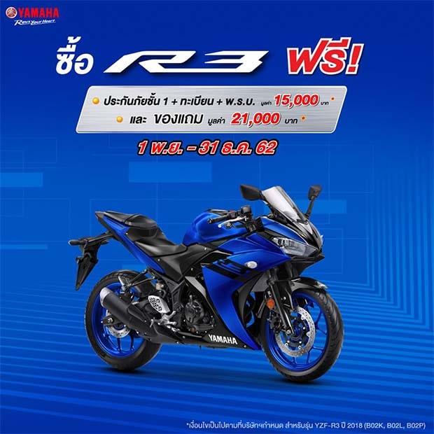 โปรโมชั่นสำหรับรุ่น YZF-R3