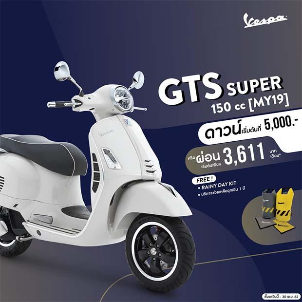 New Vespa Promotion รุ่น GTS Super 150 i-Get ABS ปี2019