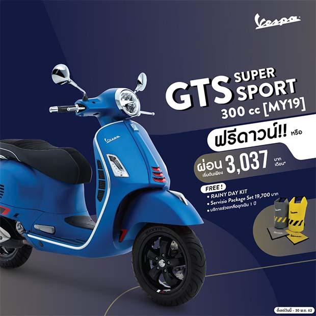 New Vespa Promotion รุ่น GTS Super Sport 300 ABS ปี2019