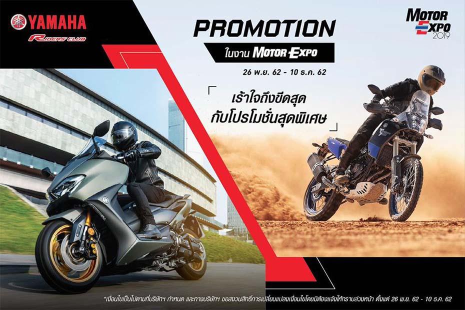 โปรโมชั่นสุดพิเศษ Yamaha Riders club ในงาน MotorExpo 2019