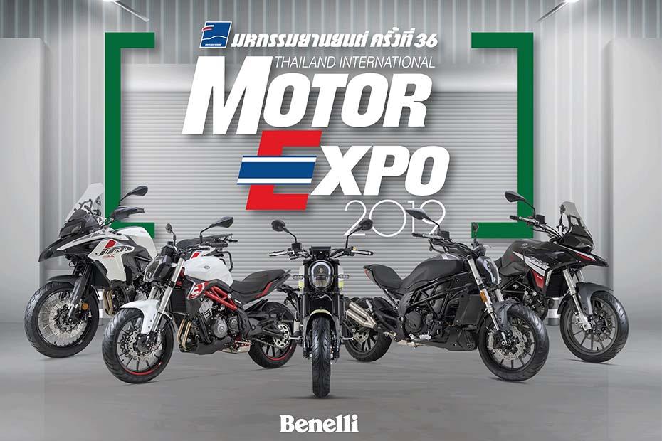 โปรโมชั่นส่งท้ายปี Benelli ต้อนรับ Motor Expo 2019