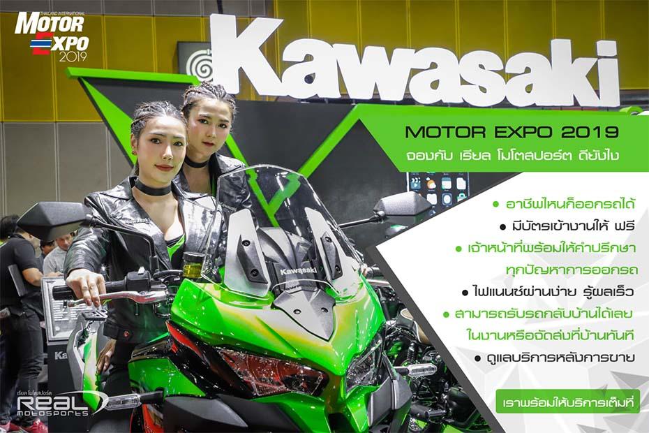 โปรโมชั่นส่งท้ายปี Kawasaki Real MotoSports