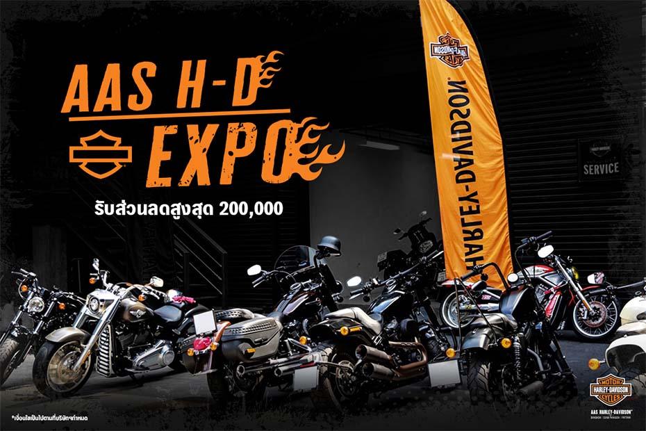 โปรโมชั่นเด็ดๆ AAS Harley Davidson ต้อนรับงาน MotorExpo 2019
