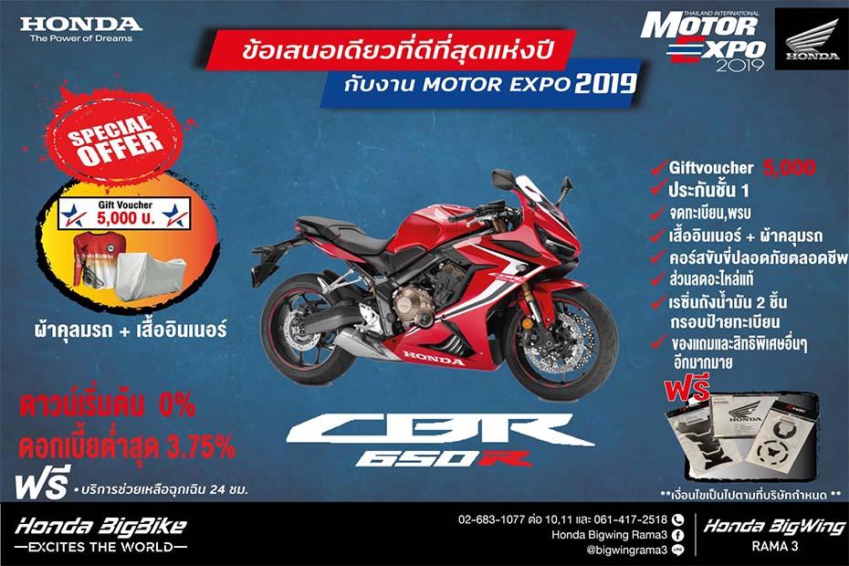 โปรโมชั่นเด็ด ศูนย์ Honda BigWing Rama3