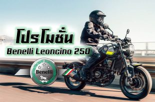 โปรโมชั่น Benelli Leoncino 250