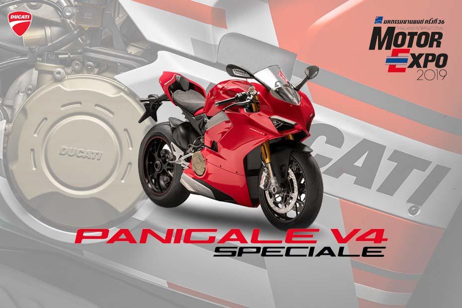 โปรโมชั่น DUCATI PANIGALE V4 S ต้อนรับงาน Motor Expo 2019