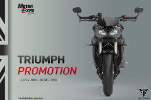โปรโมชั่น Triumph Motorcycles วันที่ 4 พฤศจิกายน 2562 – 10 ธันวาคม 2562