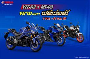 โปรโมชั่น Yamaha 300CC Series
