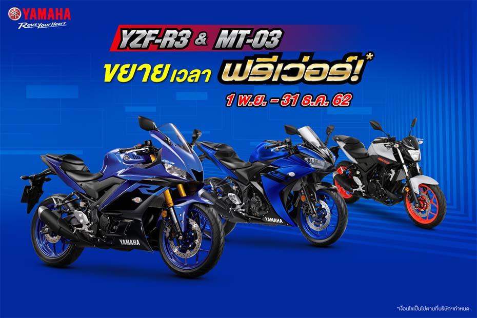 โปรโมชั่น Yamaha 300CC Series วันนี้ ถึง 31 ธันวาคม 2562 นี้