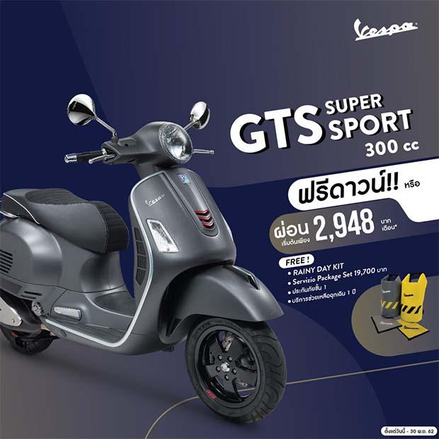 New Vespa Promotion รุ่น GTS Super Sport 300 ABS