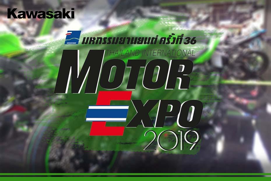Kawasaki เปิดตัว 6 รุ่นใหม่ ปี 2020