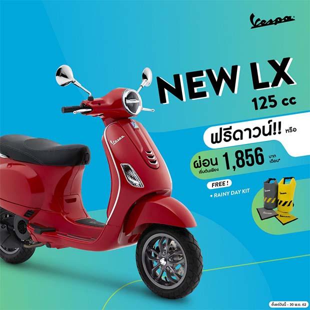 โปรโมชั่นสำหรับเวสป้า NEW LX 125 i-Get