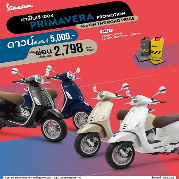 โปรโมชั่นสำหรับเวสป้า รุ่น Primavera 150 i-Get ABS