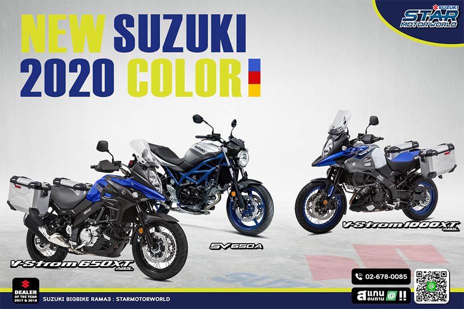 Suzuki 2020 new color promotion ประจำเดือนพฤศจิกายน 2562