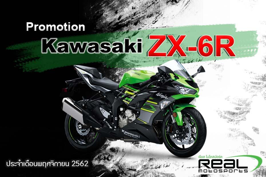 โปรโมชั่น Kawasaki ZX 6R ของศูนย์คาวาซากิ เรียลโมโตสปอร์ต ประจำเดือนพฤศจิกายน 2562