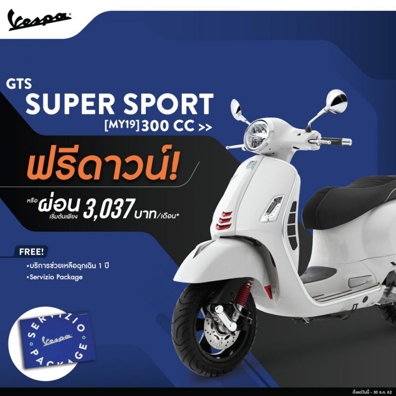 Vespa Year End Promotion รุ่น GTS SUPER SPORT 300 ABS ปี 2019