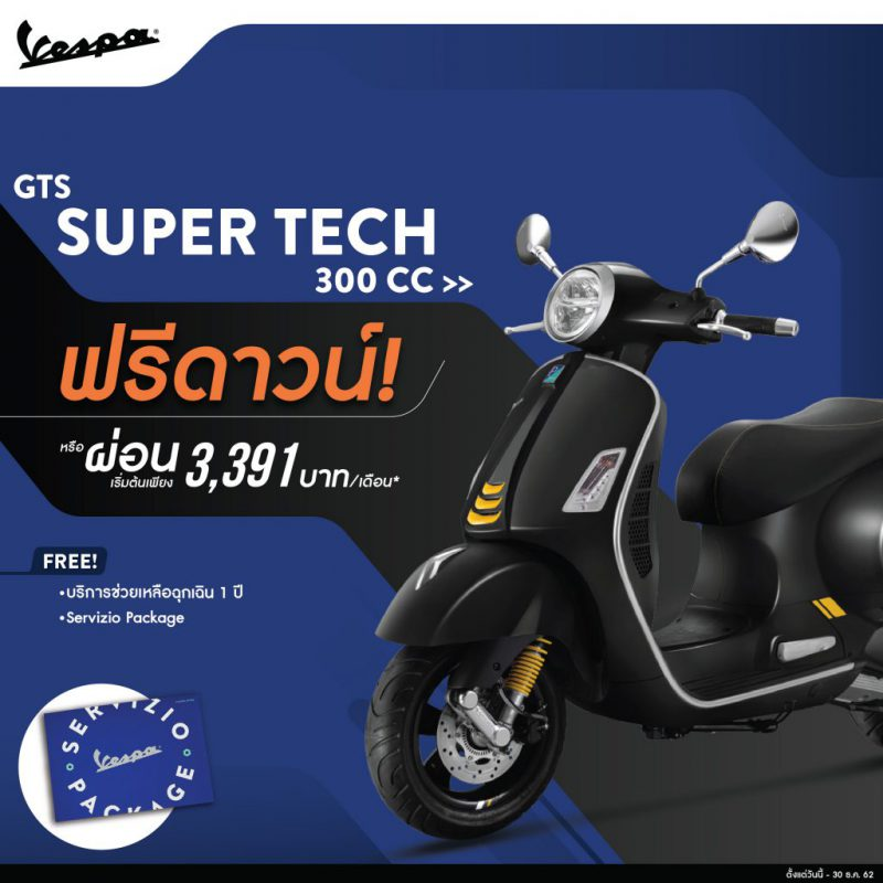 Vespa Year End Promotion รุ่น GTS SUPER TECH 300 ABS