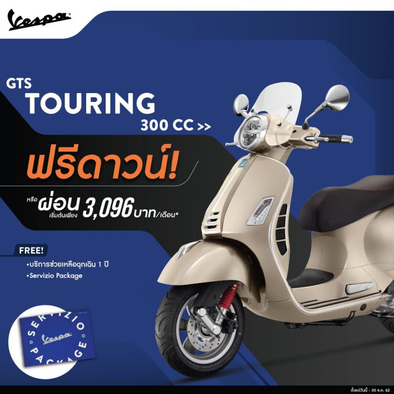 Vespa Year End Promotion รุ่น GTS TOURING 300 ABS