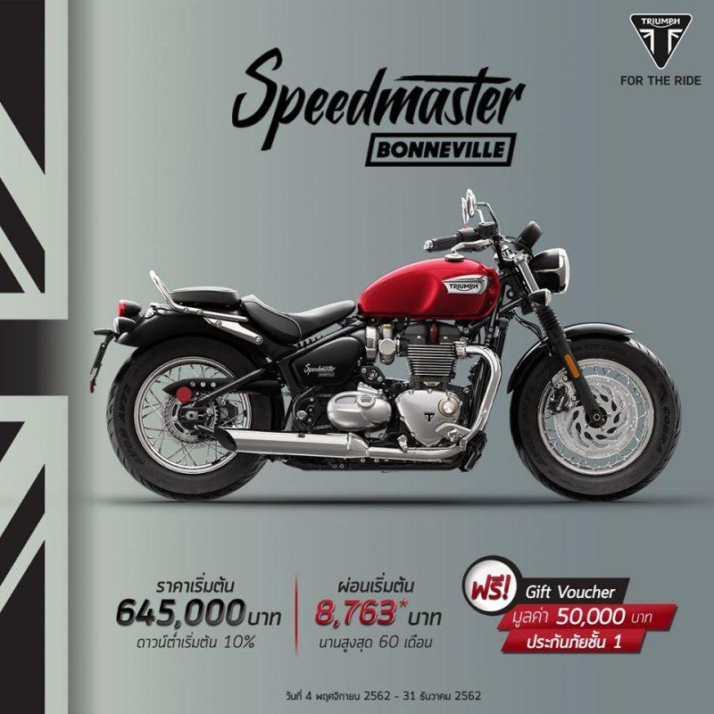 โปรโมชั่นส่งท้ายปี Triumph รุ่น Bonneville Speedmaster ธ.ค. 62