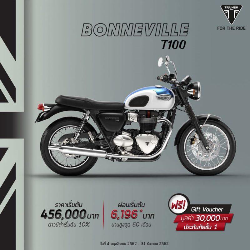 โปรโมชั่นรุ่น Bonneville T100 ธ.ค. 62